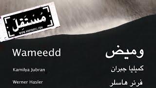 Kamilya Jubran & Werner Hasler - Nafad Al Ahwal 1 كميليا جبران وفرنر هاسلر - نفاذ الأحوال تحميل MP3