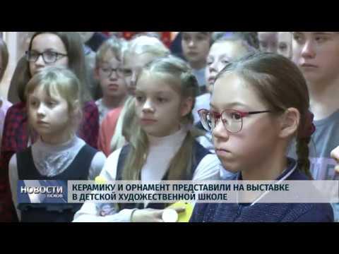 Новости Псков 15.11.2019 / Керамику и орнамент представили на выставке в художественной школе