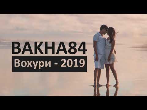 Баха84 - Вохури (Клипхои Точики 2019)
