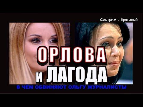 ОРЛОВА и ЛАГОДА: в чём обвиняют Ольгу журналисты (видео)