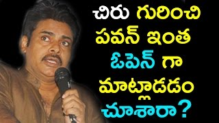 Pawan Kalyan Real Open Talk On Chiranjeevi  Pawan Expresses His Real Feelings  Must Watch