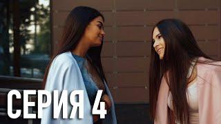 Моя Американская Сестра 2 — Серия 4   Сериал