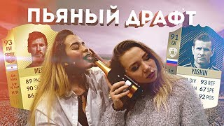 МОИ ДЕВОЧКИ | СОБИРАЮТ ДРАФТ