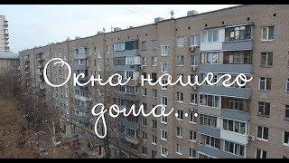 Проморолик фильма «Окна нашего дома»