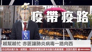 【央視一分鐘】大甲媽祖遶境延期 陳時中將柯P「順時中」當笑話看 眼球中央電視台