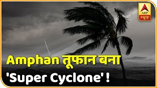 भारतीय मौसम विभाग ने कहा कि 'Super Cyclone' में तब्दील हुआ 'अम्फान' बंगाल की खाड़ी से लगने वाले मध्य और पश्चिम-मध्य हिस्सों के ऊपर 13 किलोमीटर प्रति घंटे की रफ्तार से बढ़ रहा है और यह अगले 12 घंटों में और शक्तिशाली होकर विकराल रूप ले सकता है.    Subscribe Our Channel: https://www.youtube.com/channel/UCmphdqZNmqL72WJ2uyiNw5w?sub_confirmation=1  About Channel: ABP News एक समाचार चैनल है जो नवीनतम शीर्ष समाचारों, खेल, व्यवसाय, मनोरंजन, राजनीति और कई और अन्य कवरेज प्रदान करता है। यह चैनल मुख्य रूप से भारत के विभिन्न हिस्सों से नवीनतम समाचारों का विस्तृत विवरण प्रदान करता है।  ABP News is a news hub which provides you with the comprehensive up-to-date news coverage from all over India and World. Get the latest top stories, current affairs, sports, business, entertainment, politics, astrology, spirituality, and many more here only on ABP News. ABP News is a popular Hindi News Channel made its debut as STAR News in March 2004 and was rebranded to ABP News from 1st June 2012.  The vision of the channel is 'Aapko Rakhe Aagey' -the promise of keeping each individual ahead and informed. ABP News is best defined as a responsible channel with a fair and balanced approach that combines prompt reporting with insightful analysis of news and current affairs.  ABP News maintains the repute of being a people's channel. Its cutting-edge formats, state-of-the-art newsrooms commands the attention of 48 million Indians weekly.  Watch Live on https://abplive.com/live-tv ABP Hindi: https://abplive.com/ ABP English: https://news.abplive.com/  Download ABP App for Apple: https://itunes.apple.com/in/app/abp-live-abp-news-abp-ananda/id811114904?mt=8 Download ABP App for Android: https://play.google.com/store/apps/details?id=com.winit.starnews.hin&hl=en  Social Media Handles: Instagram: https://www.instagram.com/abpnewstv/ Facebook: https://www.facebook.com/abpnews/ Twitter: https://twitter.com/abpnews