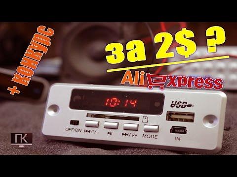10 ПОЛЕЗНЫХ товаров до 100 руб с AliExpress + Конкурс | ПК-ПРОСТО