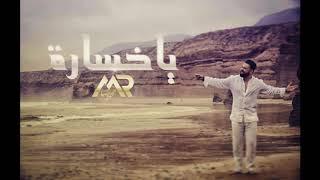 Mohamed Reda - YA KHSARA | محمد رضا - يا خسارة تحميل MP3