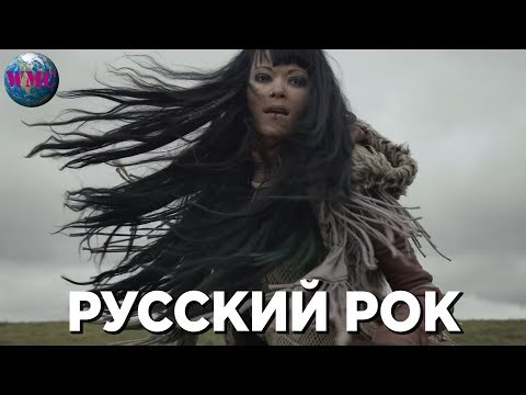 РУССКИЙ РОК   ПОДБОРКА РУССКОГО РОКА - 10 Февраля 2019