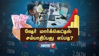 ஷேர் மார்க்கெட்டில் சம்பாதிப்பது எப்படி? #ShareMarket | News7 Tamil