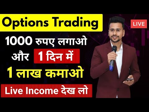 Options Trading for beginners | ₹1000 to ₹1 Lakh | Live Options Trading | future and options | F&O
