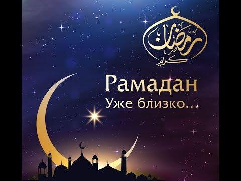 Что нужно успеть сделать до начала месяца Рамадан?