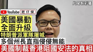 美國大暴亂 特朗普被傳媒、州長控訴極權|美國總統下令出動憲軍圍城|美國制裁香港阻國安立法的真相|【肥仔傑.論政】