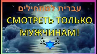 Разговорный иврит для начинающих