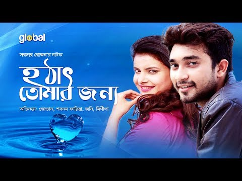Hothat Tomar Jonno | হঠাৎ তোমার জন্য | Jovan, Sabnam Faria, S N Joney | Global TV Drama | New Natok