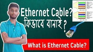 How To Make an Ethernet Cable - FD500R Crimp Tool Demonstration - Bangla Tutorial