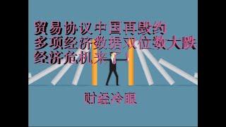 财经冷眼:中国再毁约,多项重要经济数据双位数大跌,明年熬不过去了!(20191015第73期)
