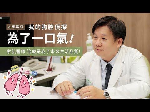 人物專訪 - 陳家弘醫師 - 傾力捍衛呼吸!年假出遊樂,保護呼吸道先