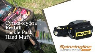Сумка-муфта Frabill Tackle Pack Hand Muff
