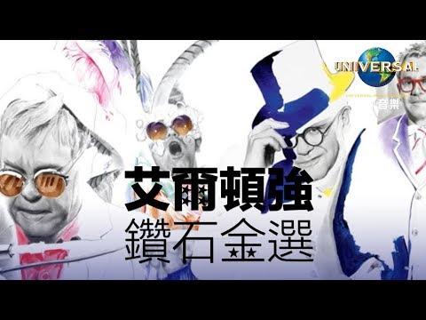 艾爾頓強 Elton John - 鑽石金選 Diamonds(金選特輯)