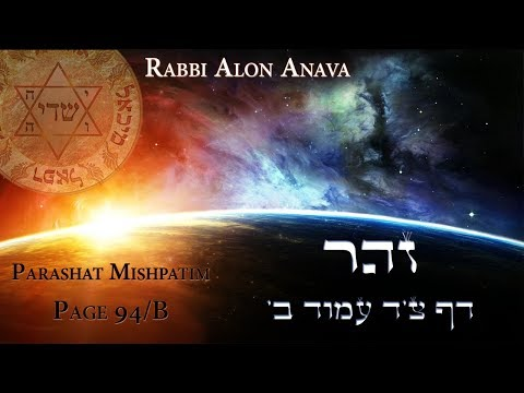 Zohar - Reincarnations and past lives - Part 4 - Rabbi Alon Anava