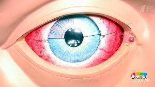 Почему унас глаза красные? Жить здорово!(24.05.2017)