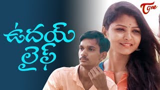 UDAY LIFE | Latest Telugu Short Film 2019 | by Rathnavath Pancharam | TeluguOneTV
