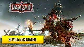 Обзор игры Panzar!