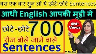 Daily use Sentences   700 Daily Use Sentences   Spoken English 2019