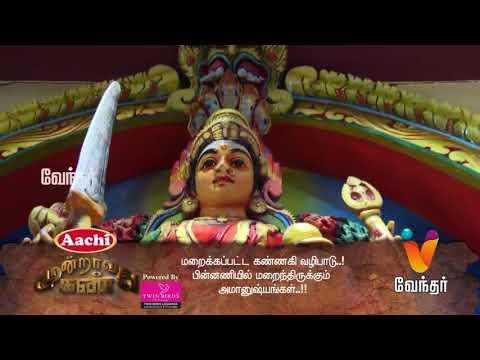 Moondravathu-Kan-Epi--418-Mystery-Behind-kannagi-Amman-Madurai-Tamil-Nadu