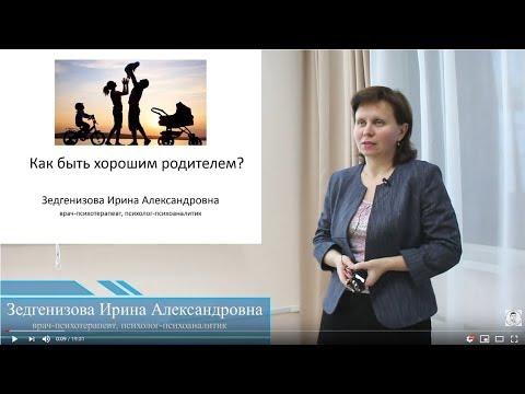 """Зедгенизова И.А. Отрывок лекции """"Как быть хорошим родителем?"""""""
