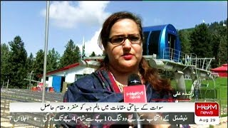 swat-post-malam-jabba-beautiful-tourist-place-in-the-world-report-sherin-zada-hum-news