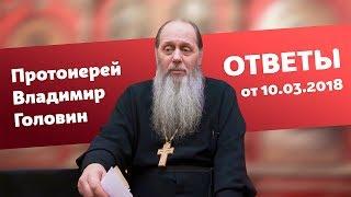 Ответы на вопросы от 10.03.2018 (прот. Владимир Головин, г. Болгар)