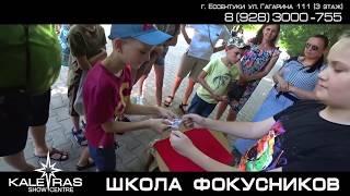 ШКОЛА ФОКУСНИКОВ - практика уличной магии.