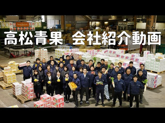 高松青果株式会社 会社紹介動画①【社員インタビュー編】