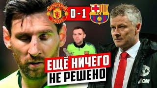 Манчестер Юнайтед - Барселона 0:1 | Первый шаг к 1/2 финала ЛЧ | Грубость на Месси