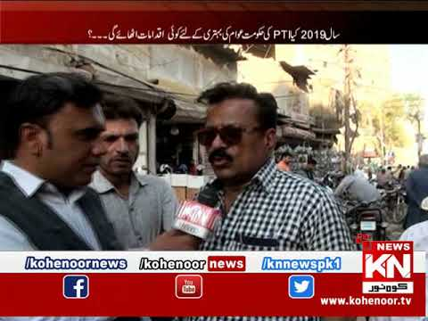 KN EYE Karachi 30 December 2018
