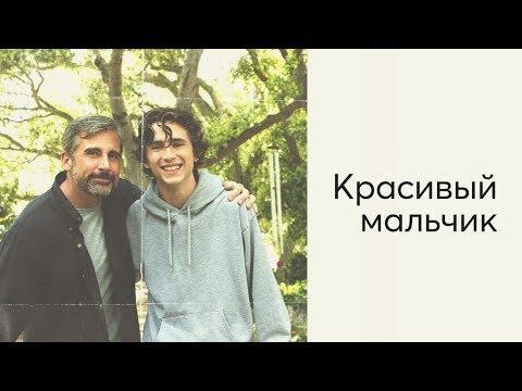Красивый мальчик - Русский трейлер (2019)