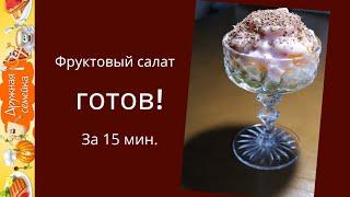 Фруктовый десерт за 5 мин. /Фруктовый салат