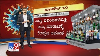 'ಲಾಕ್​ಡೌನ್​ 3.0': India Lockdown 3.0 Extension Updates With Ranganath Bharadwaj @ 6PM | 1st, May