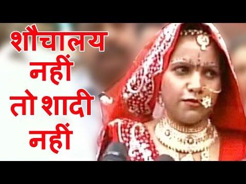 No Toilet, No Wedding: Says Kanpur Woman