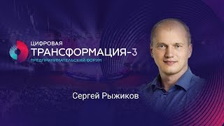 Как разработать стратегию компании| Сергей Рыжиков|ТРАНСФОРМАЦИЯ 3| Университет СИНЕРГИЯ