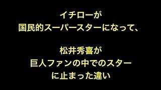 イチローが国民的スーパースターになって、松井秀喜が巨人ファンの中でのスターに止まった違い