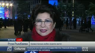 Астанада Тәуелсіздік күніне орай мерекелік концерт өтіп жатыр
