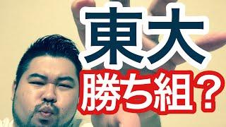 東京大学#7東大行ったら人生勝ち組なのか!?