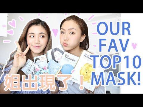 [有中字][家姐出現了]我們近日最愛用的10款面膜! |Chinchinc