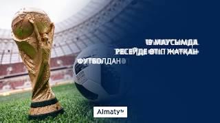 Футболдан ӘЧ-2018: сейсенбі күнгі матчтар кестесі