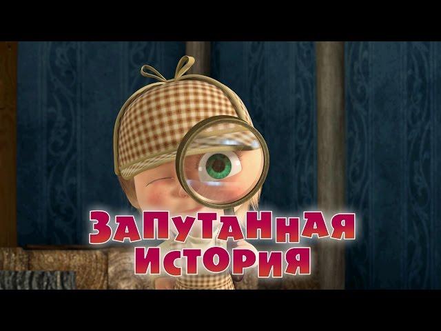 Маша и Медведь: Запутанная история (Серия 45)