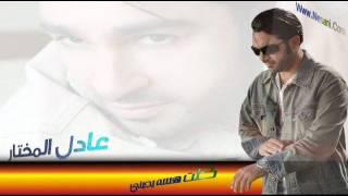 اغاني حصرية عادل المختار كلت هسه يجيني تحميل MP3