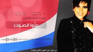 اغاني طرب MP3 حصري: رويدة المحروقي - علّوا الصوت من فيلم بحر النجوم 2007 تحميل MP3
